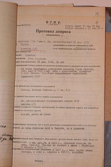 Fot 3. Strona tytułowa protokołu przesłuchania J. Blumkina