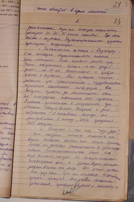 Fot 4. Strona z protokołu przesłuchania J. Blumkina opisująca Dzwon